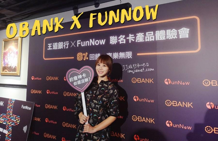 王道銀行FunNow聯名卡,訂房餐廳按摩美容都有8%超高回饋!