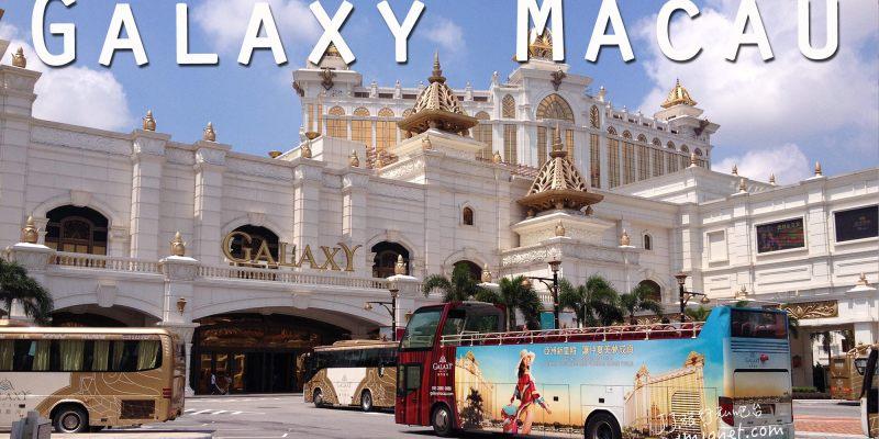 澳門住宿推薦|奢華銀河Galaxy Macau,宮殿般貴氣的五星酒店