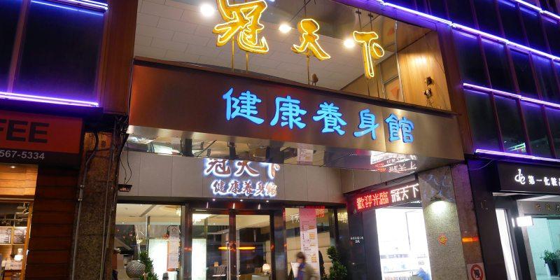 SPA 冠天下精品舒療館,很多明星推薦的台北南京東路按摩好去處