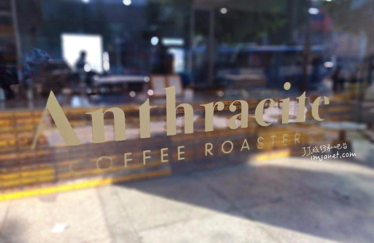 韓國首爾咖啡廳 梨泰院Anthracite Coffee Roasters