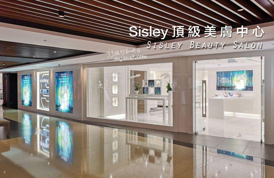 SPA Sisley頂級護膚中心麗晶店,每年必用的VISA御璽卡生日禮物
