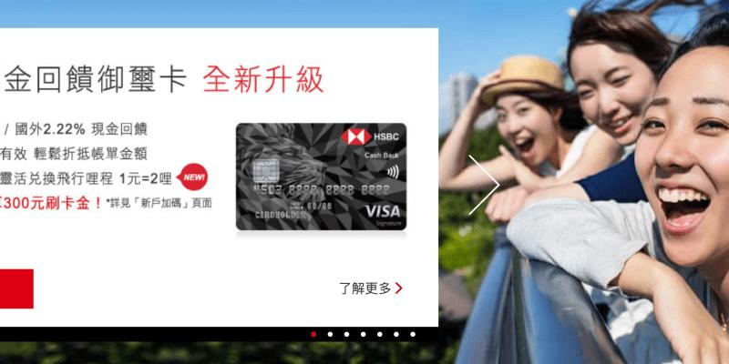 2019信用卡攻略 出國旅遊 網購 實體通路購物,小資族如何刷最划算