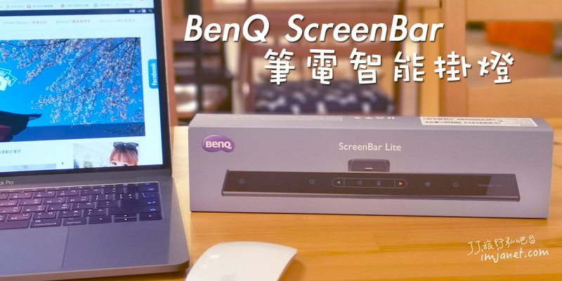3C週邊|BenQ ScreenBar Lite筆電智能掛燈開箱,智慧補光護眼推薦行動檯燈