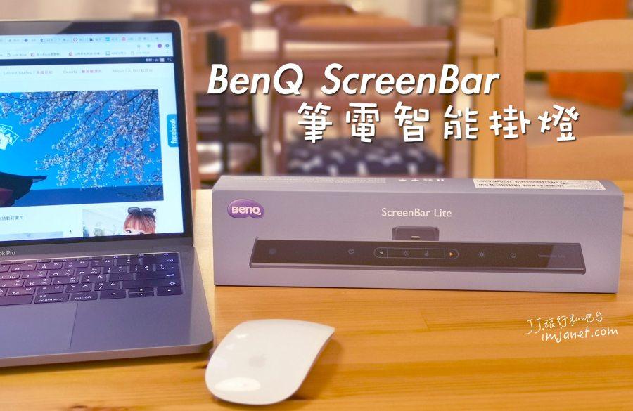 居家 BenQ ScreenBar Lite筆電智能掛燈開箱,智慧補光護眼推薦行動檯燈