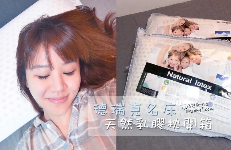 居家|德瑞克名床天然乳膠枕推薦,一夜好眠真幸福