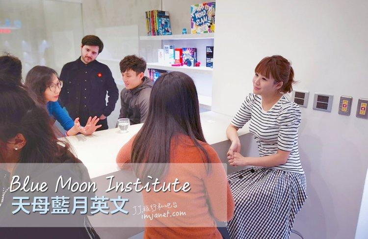 英文學習 天母藍月英文,在台灣打造國外語言學校的學習環境