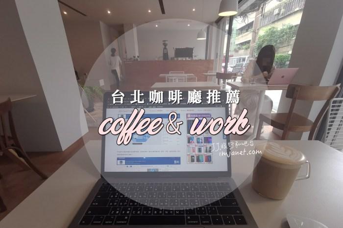 台北民生社區咖啡廳|coffee & work,自由工作者的共享空間