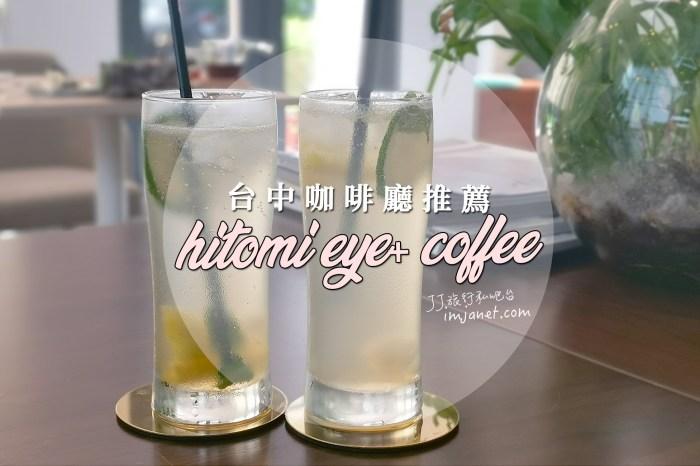 台中不限時咖啡廳|Hitomi 喜德盛咖啡 eye+coffee眼鏡咖啡行