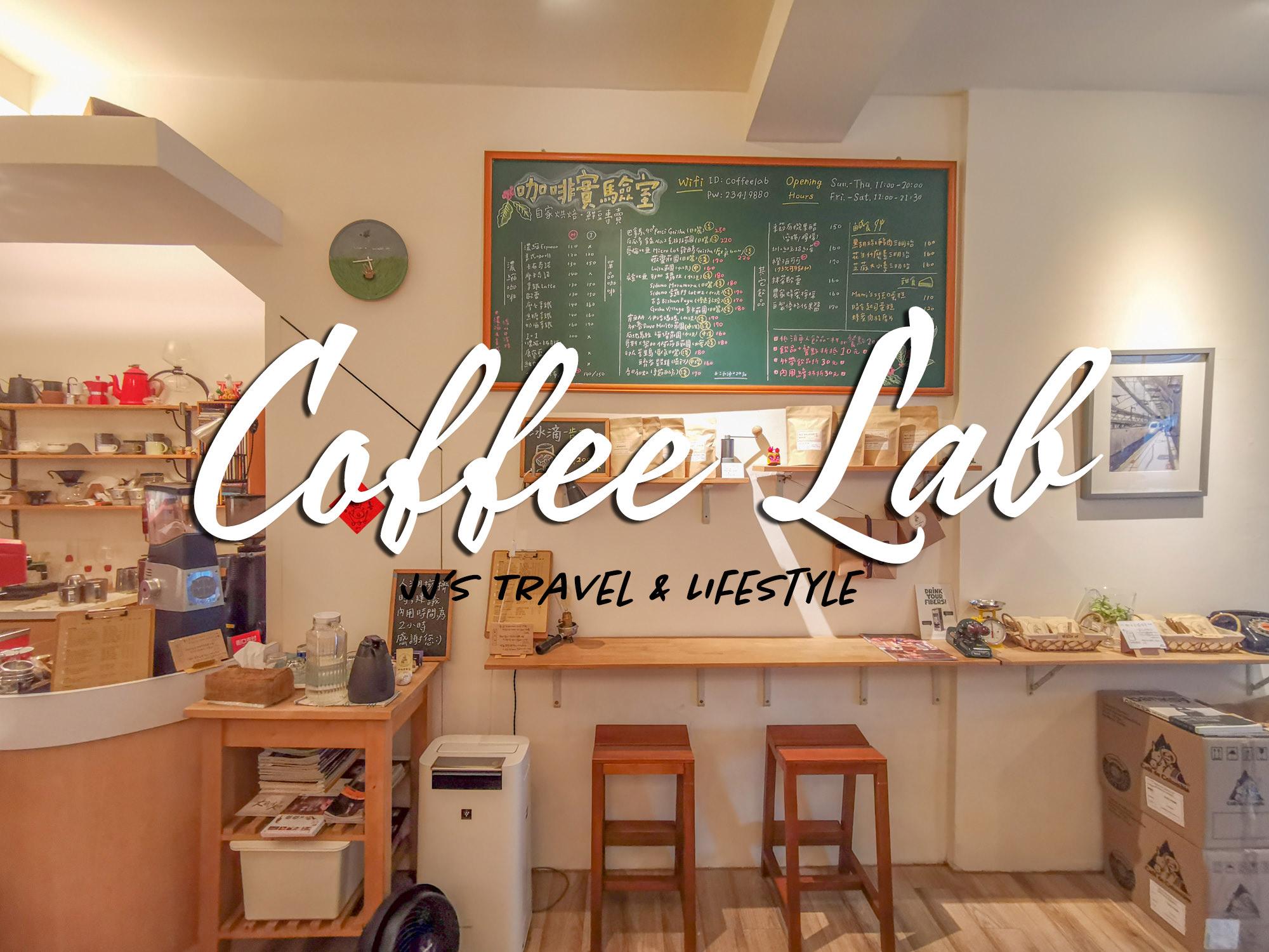 台北咖啡廳|coffee lab 咖啡實驗室 華山藝文特區旁的溫馨自家烘焙小咖啡廳