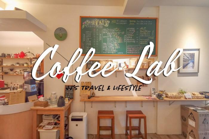 台北咖啡廳 coffee lab 咖啡實驗室 華山藝文特區旁的溫馨自家烘焙小咖啡廳