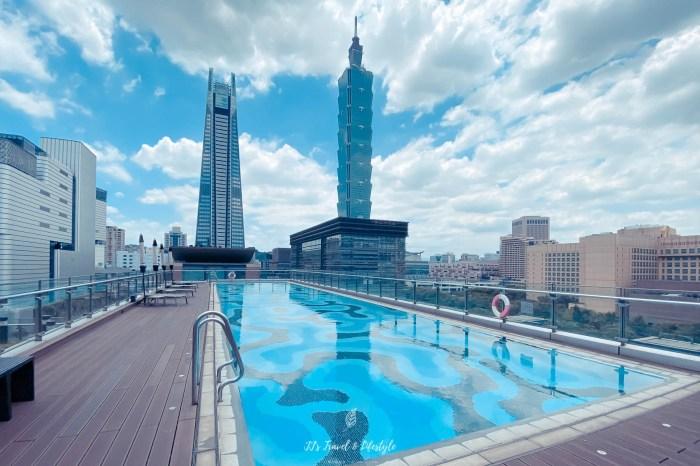 寒舍艾麗|坐擁面對101,全台北市最美的戶外空中泳池