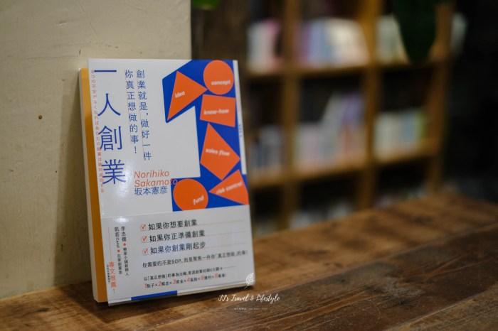 閱讀心得|一人創業:創業就是,做好一件你真正想做的事 坂本憲彥