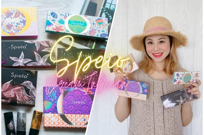 日常美妝|Speio希貝妍:超可愛繽紛的高CP值彩妝推薦,夢中海洋立體霧光雙色粉餅妝容分享