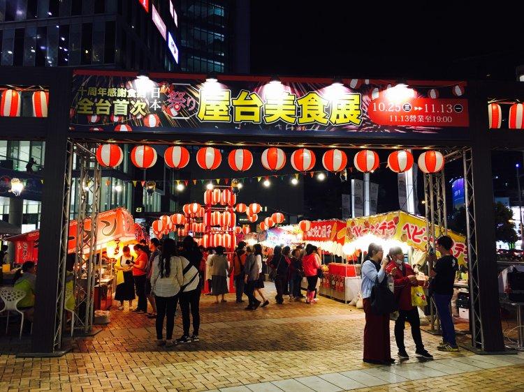 【高雄美食】漢神巨蛋秋祭屋台美食展~不用懷疑這裡是高雄!道地日本屋台小吃還有浴衣可以穿~不用飛去日本啦!