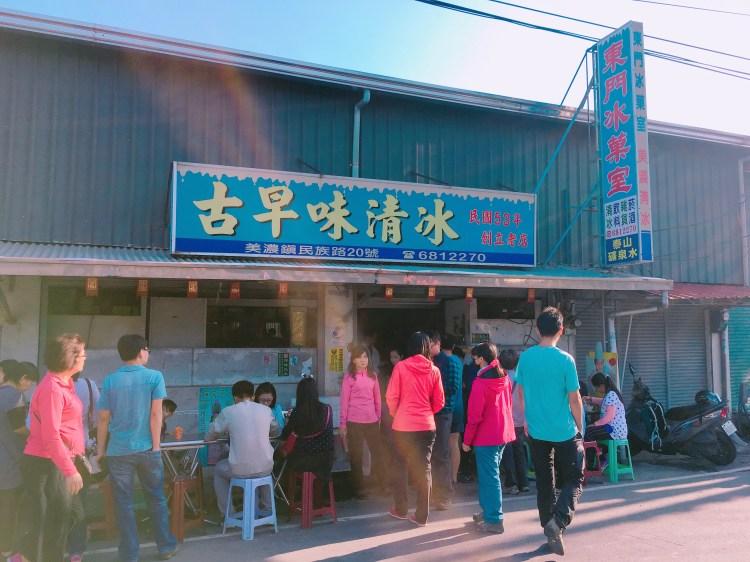 【高雄美食】美濃東門冰果室 古早味香蕉清冰,食尚玩家報導50年在地好滋味