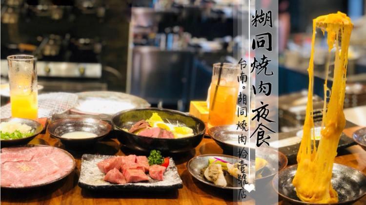 台南美食 糊同燒肉夜食-胡同燒肉11號店,頂級燒肉品牌台南插旗