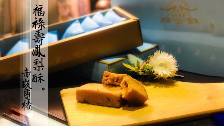 赤崁璽樓福祿壽鳳梨酥,台南優質伴手禮/凤梨酥/禮盒(蛋奶素)