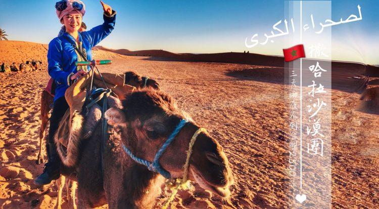 摩洛哥|撒哈拉沙漠團3天2夜遊記,超便宜只要不到台幣2500元