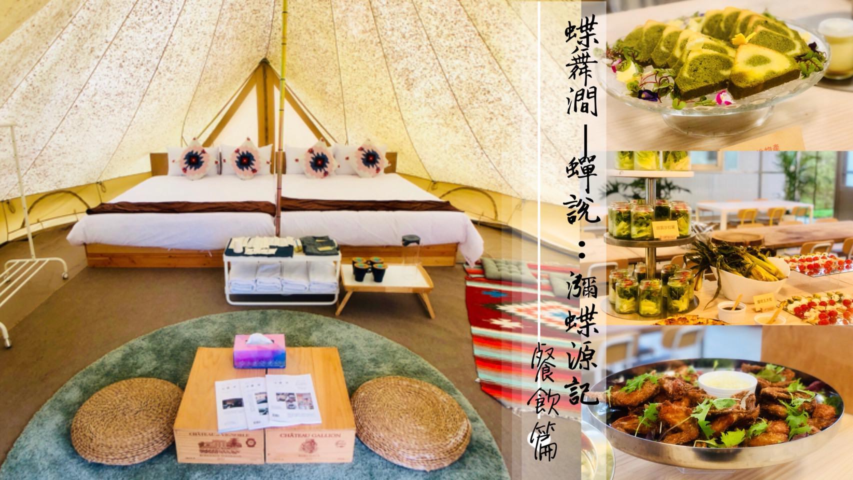 蝶舞澗—來去豪華露營宿一晚(餐飲篇)|高雄美濃