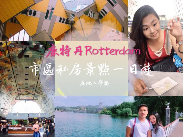 荷蘭鹿特丹Rotterdam  市區景點一日遊+鹿特丹必做的九件事,在地人帶路私房推薦