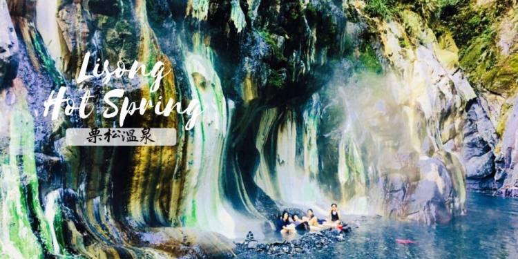 栗松溫泉,帶你去台東秘境南橫全台最美野溪溫泉懶人包,繽紛彩色岩壁影音全紀錄