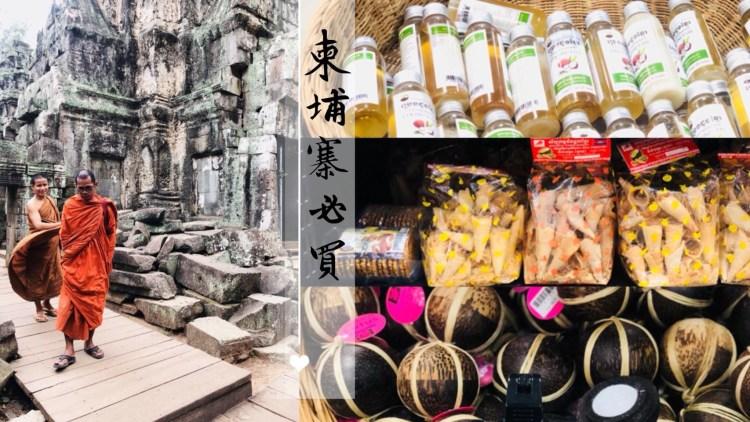 柬埔寨吳哥窟必買最新2019伴手禮手信,暹粒市區必去超市&傳統市場推薦