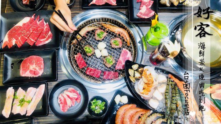 好客海鮮炭火燒肉吃到飽(台南Focus店),網評第一喝酒吃肉啖海鮮