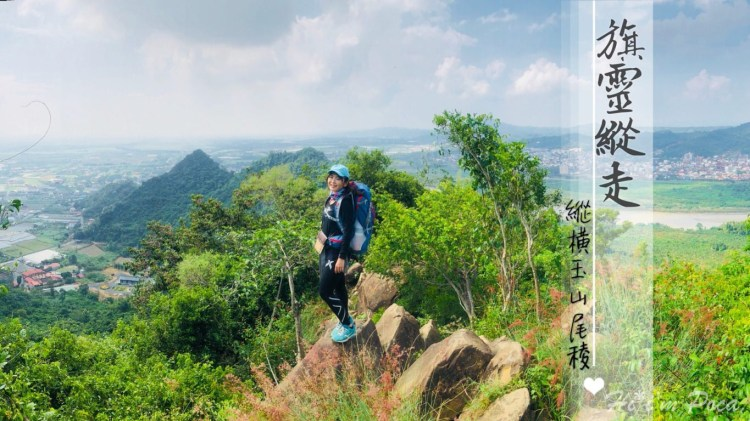 旗靈縱走記錄,高雄小百岳旗山旗尾山到美濃靈山,含GPX路線檔下載