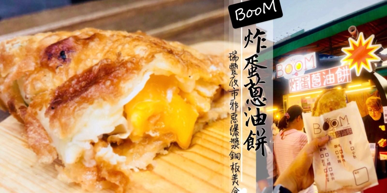 高雄美食 BooM炸蛋蔥油餅,瑞豐夜市必吃超人氣銅板美食,銷魂爆漿半熟蛋
