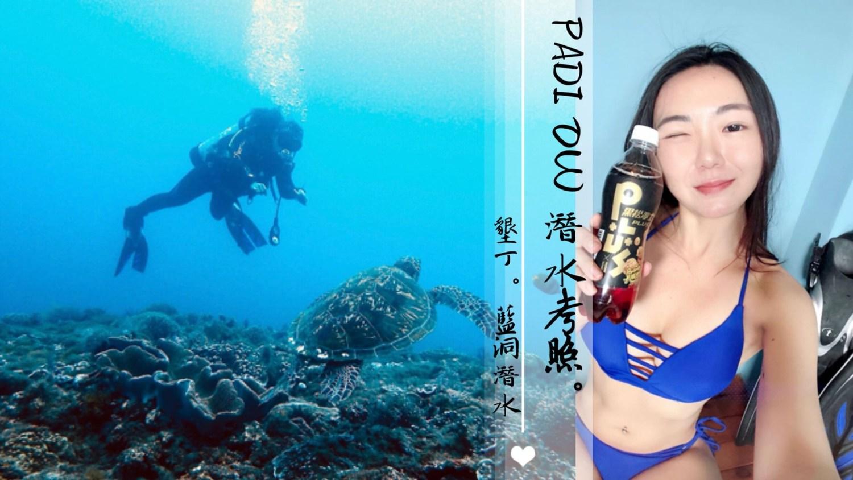 PADI OW水肺潛水證照三天兩夜考照記錄,含潛水證照系統&級別介紹 墾丁藍洞潛水—全墾丁唯一船潛考照