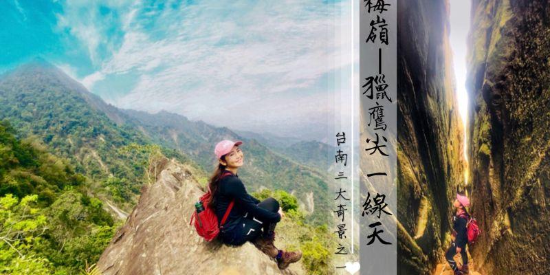 梅嶺-獵鷹尖.一線天,含路線GPX檔,台南三大奇景之一,健行+吃雞+賞螢賞梅 台南秘境