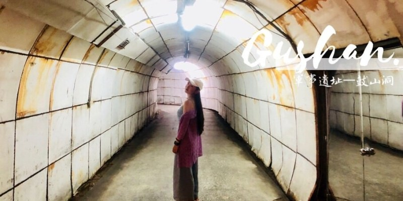高雄新景點|鼓山洞軍事遺址遊記,佈滿鐘乳石!揭開日治隧道的神秘面紗