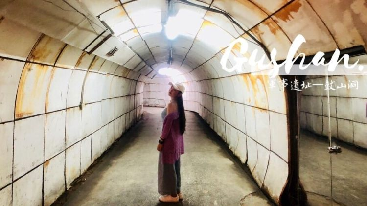 高雄2019新景點|鼓山洞軍事遺址遊記,佈滿鐘乳石!揭開日治隧道的神秘面紗