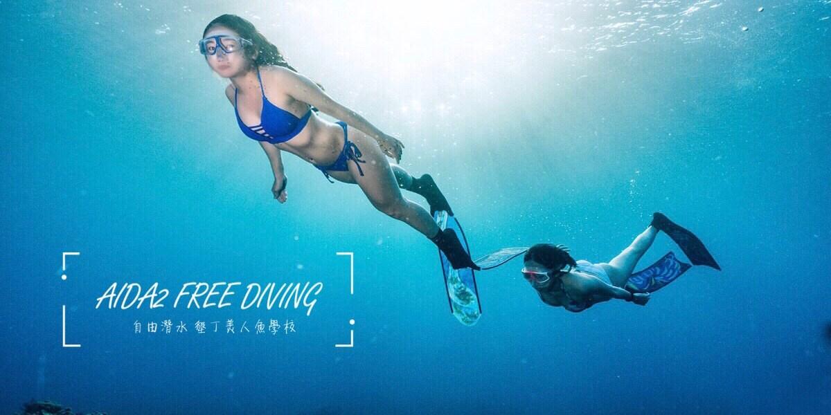 自由潛水AIDA2三天兩夜考照心得+學自潛前的疑惑Q&A+教練推薦 墾丁美人魚學校