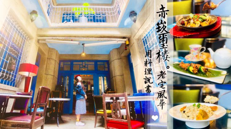 台南美食|赤崁璽樓,老屋風華,用料理說書,台南素食/台南蔬食
