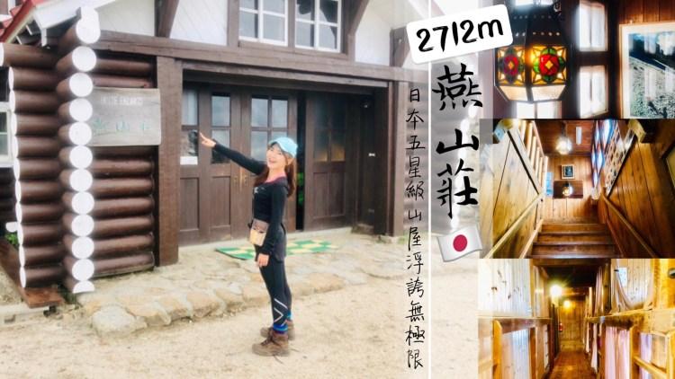 燕山莊—日本第一最舒適山屋!五星級浮誇無極限,燕岳表銀座縱走必推住宿!