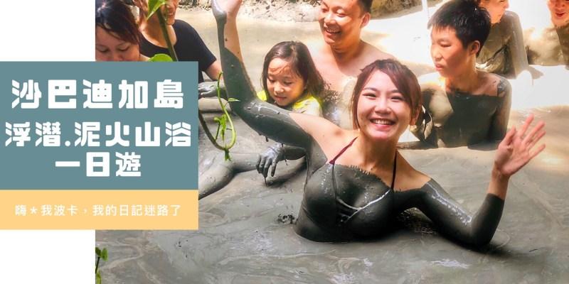火山泥浴.叢林探險.浮潛,沙巴迪加島(生還島)—馬來西亞沙巴一日遊行程推薦