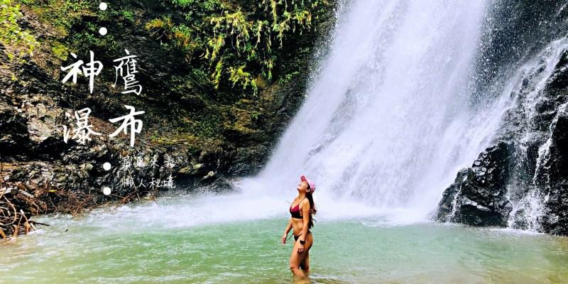 神鷹瀑布/丹林瀑布,屏東來義懶人秘境僅需步行1分鐘,帶阿嬤去也沒問題