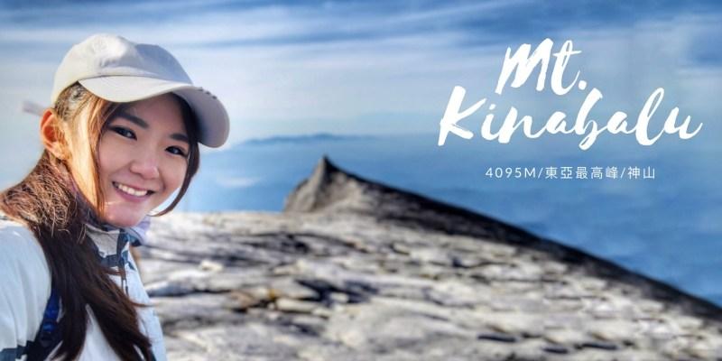 沙巴神山自助Mt.Kinabalu登山攻略.訂山屋教學+花費分析,六天五夜總花費不到台幣兩萬六,4095m馬來西亞東南亞最高峰