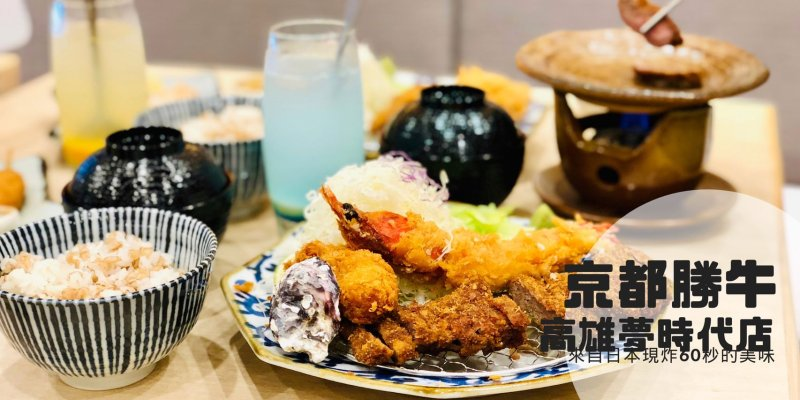 京都勝牛高雄夢時代店・日本第一炸牛排名店南高雄也吃得到