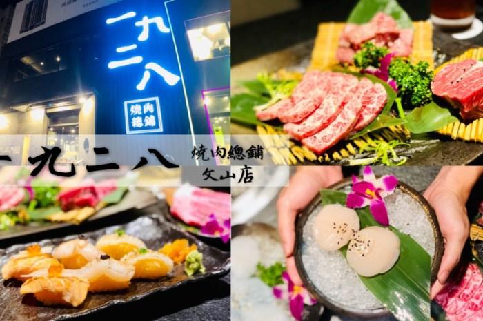 1928燒肉總鋪高雄文山店,日式料理+頂級燒肉+專人代烤=極致享受!