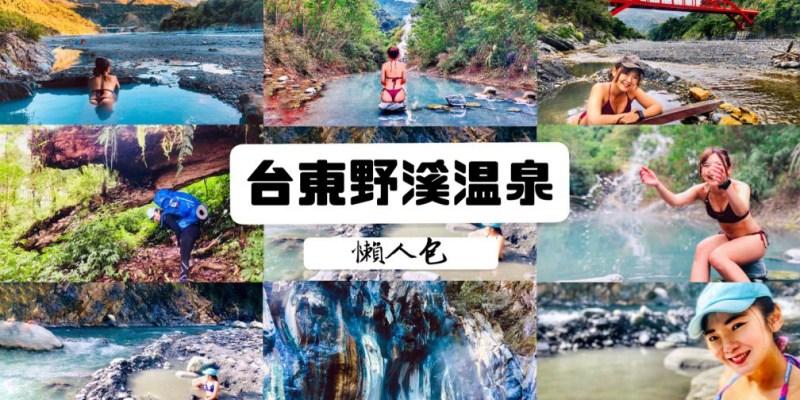 台東野溪溫泉懶人包,含詳細路線GPX檔下載,精選五大秘境美泉!