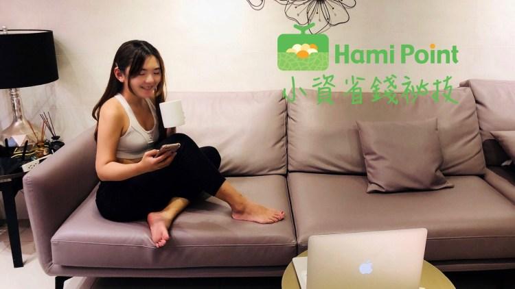 小資省錢密技-Hami Point點數2倍送,1點抵1元,Booking.com訂房最高12%回饋