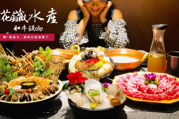 錵鑶水產・和牛鍋物,高雄頂級鍋物,現撈龍蝦.生蠔