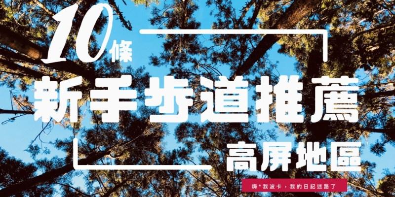 高雄屏東新手入門一日登山健行步道推薦懶人包,含詳細行程記錄、交通、GPX路線檔下載