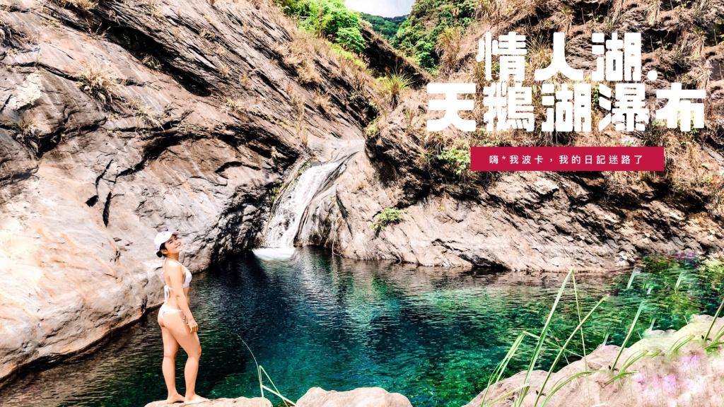 情人湖瀑布.天鵝湖瀑布攻略 屏東秘境三地門德文部落,含GPX路線檔下載