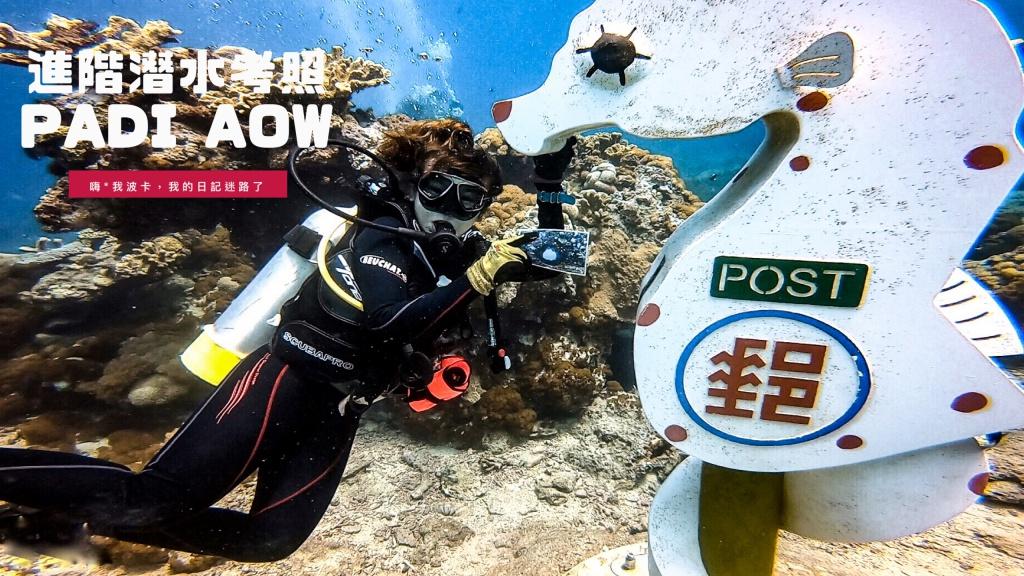 一個人去綠島考進階潛水證照!PADI AOW考照紀錄、潛店推薦、考照前的疑惑Q&A 潛無極 Moji Dive