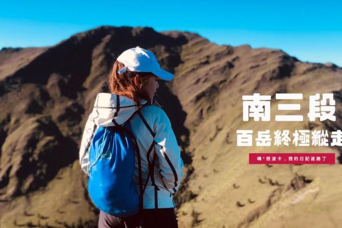 南三段-丹大東郡橫斷,百岳終極縱走8天紀錄