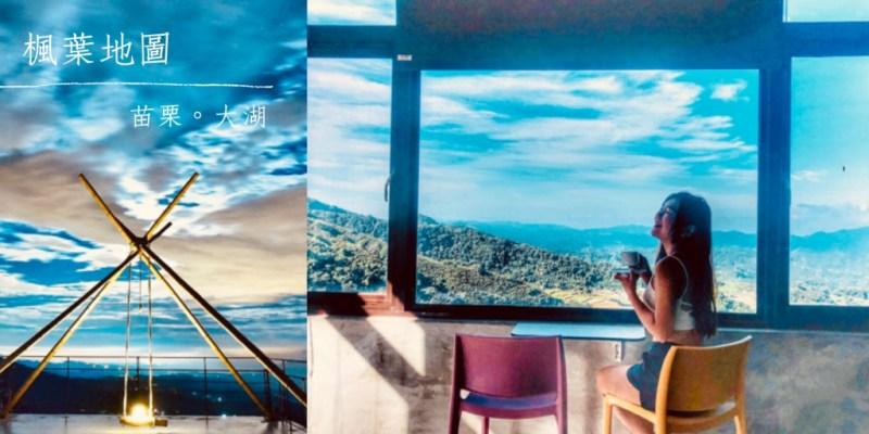 楓葉地圖。徜徉馬拉邦山雲海的秘境旅宿。苗栗大湖住宿推薦。一泊二食