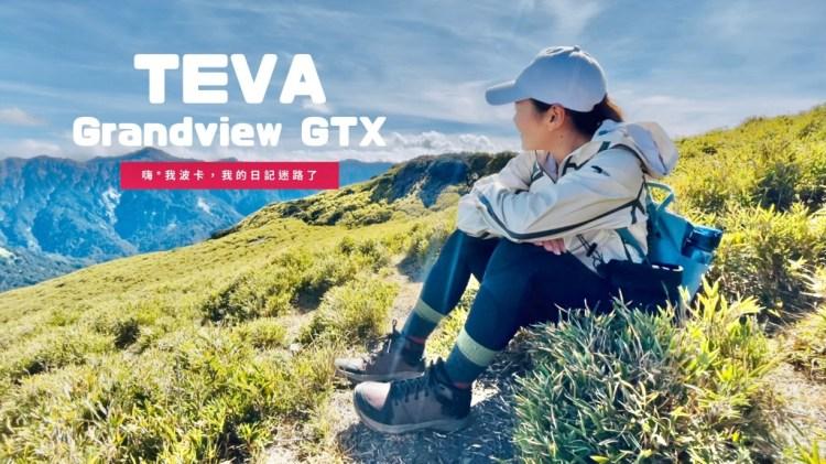 美型實力派登山鞋推薦 TEVA Grandview GTX 開箱測評